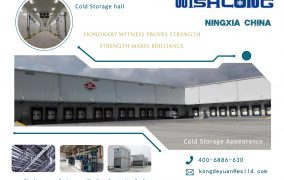 Committed to providing customized refrigeration system solutions
